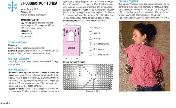 Узоры для вязания на спицах кофточки 136