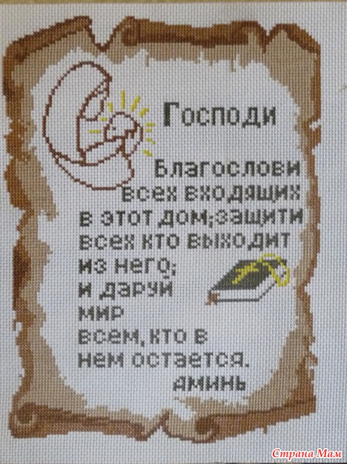 Молитва о чаде вышивка крестом