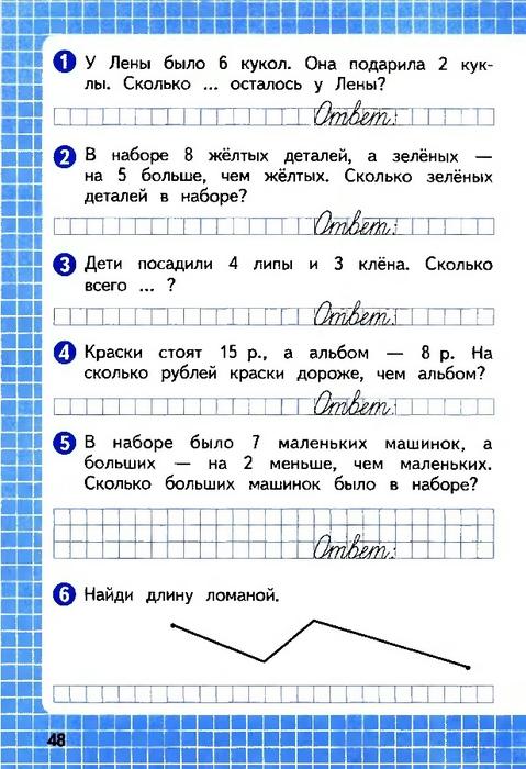 Скачать Поурочные Планы По Математике 1 Класс Алматыкитап
