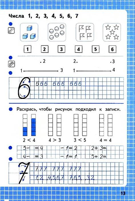 Прописи по математике 1 класс скачать бесплатно распечатать