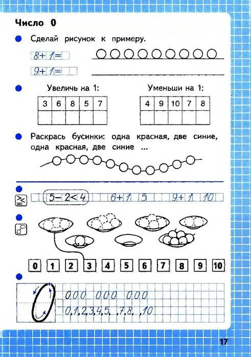 математике класс по 5 решебник пропись