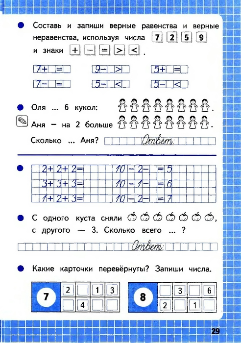 Дополни схему и запиши её в тетрадь
