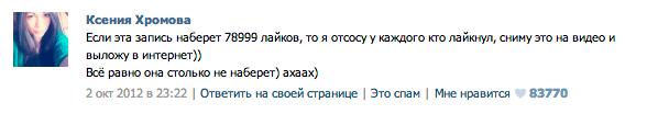 Ксения Хромова