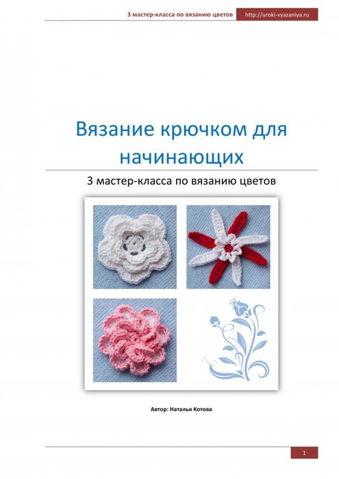 3769851_mkcvety_1 (495x700, 153Kb)