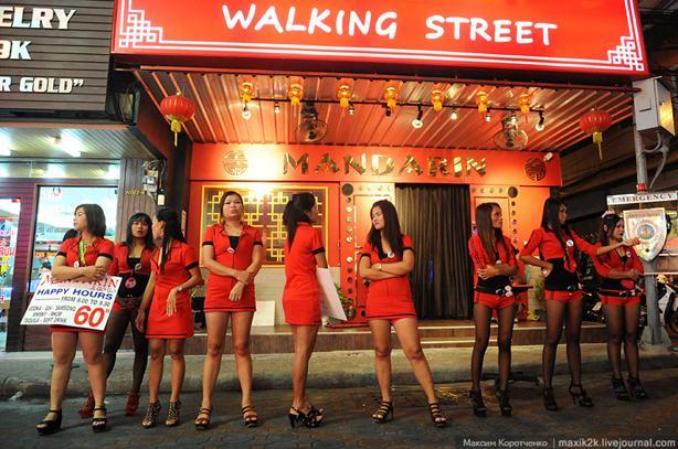 Логово разврата на Walking Street
