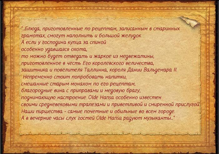 3207625_parchment_bg (700x493, 122Kb)