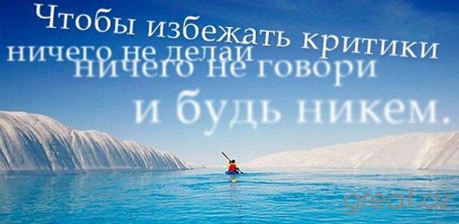 1340887427_1340616825_aforizmy-32 (650x318, 42Kb)