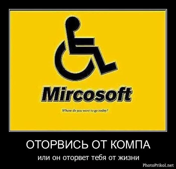 1306490610_demotivatory-so-smyslom-11 (700x669, 37Kb)