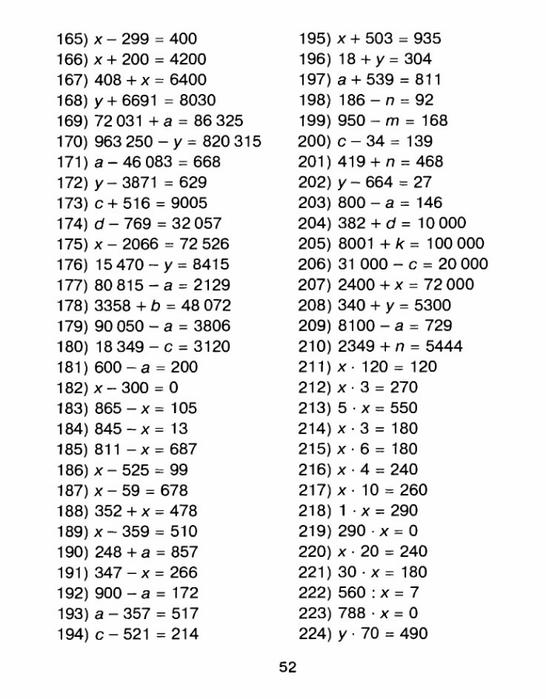 Сборник уравнений по математике 5 класс