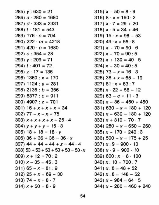 Скачать сборник уравнений для 5 класса
