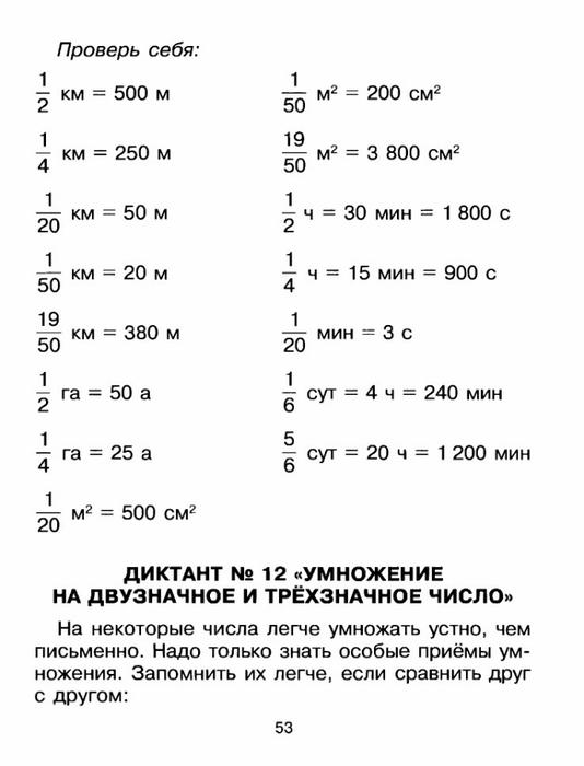 Диктанты гдз 4 класс по математические математике
