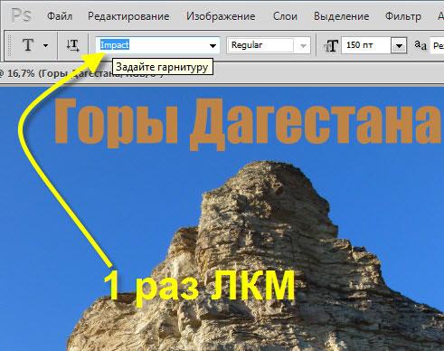 Как изменить шрифт в фотошопе