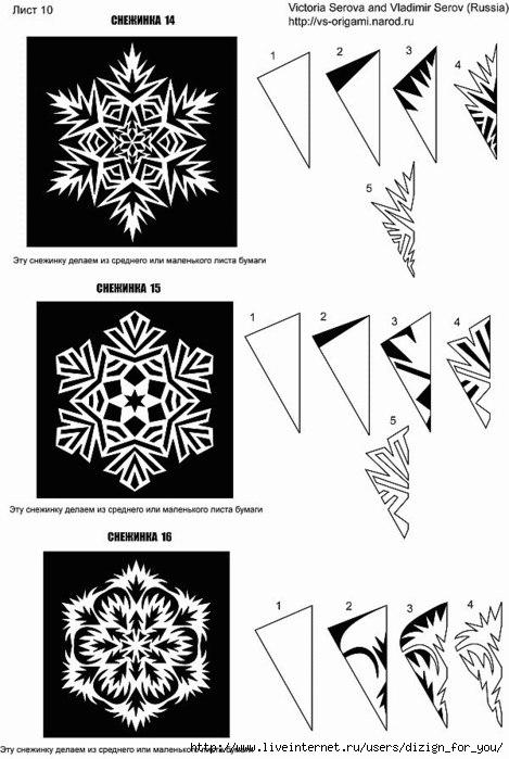 Часть 30 - Схемы снежинок для