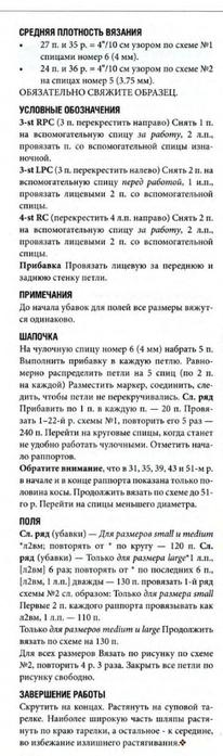 Вязание чалмы крючком описание 52