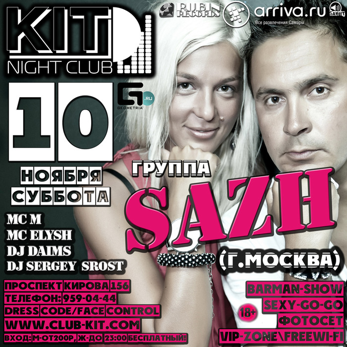 АфишаКИТ-SAZH-10ноября-Инет (700x700, 211Kb)
