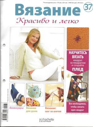 Вязание. 12-37 - копия (3) (300x409, 23Kb)
