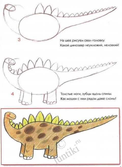 Поэтапные рисунки динозавров