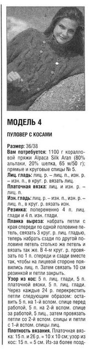 вязание0042 (189x700, 96Kb)