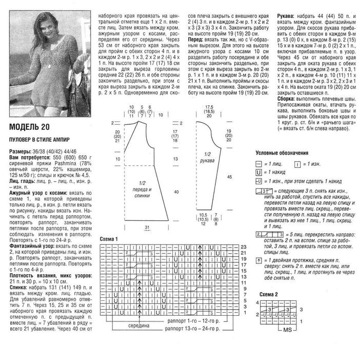 вязание0052 (700x670, 295Kb)