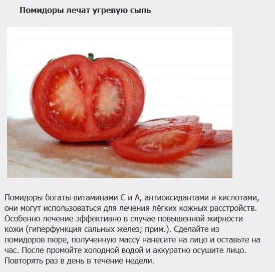 domashnie_sposoby_lechenija_10_foto_10 (549x543, 54Kb)