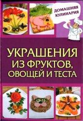 2920236_1352644205_oblozhka (172x250, 18Kb)