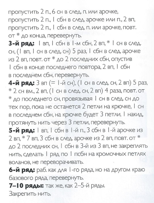 Шарфик 1 (534x700, 234Kb)