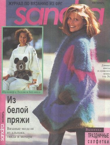 Сандра №4 1993_1 (380x500, 79Kb)