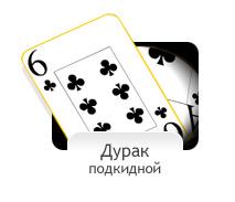 durak-podkidnoy-01 (213x183, 10Kb)