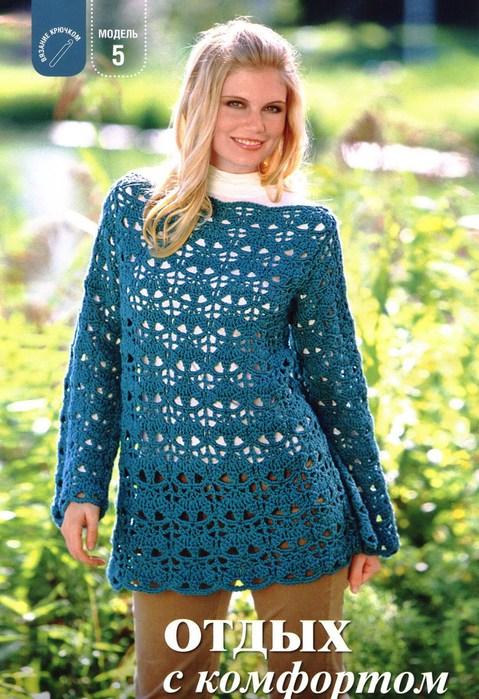 Связать свитер красивый 5