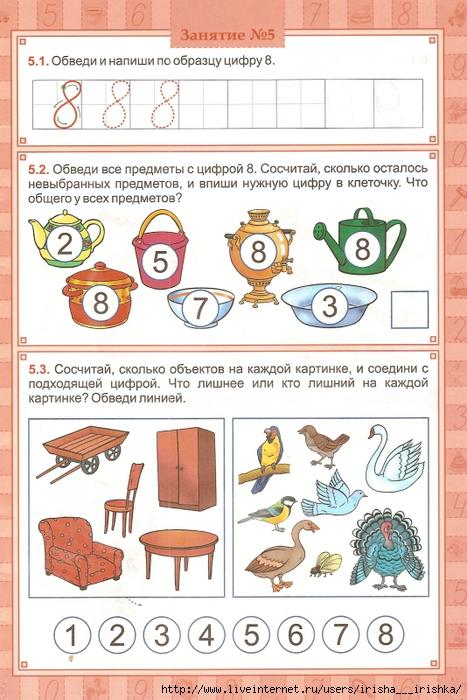http://img1.liveinternet.ru/images/attach/c/6/93/791/93791043_large_4979214_zanyatie_5.jpg