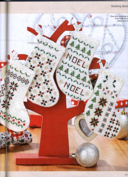 Рождественские сапожки.