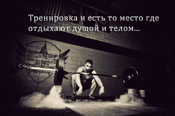 цитаты-про-тренировк (604x403, 70Kb)