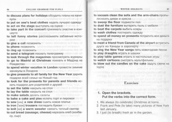 Решебник english grammar for pupils