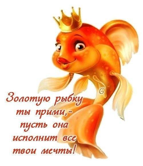 Поздравление с юбилеем от золотой рыбки