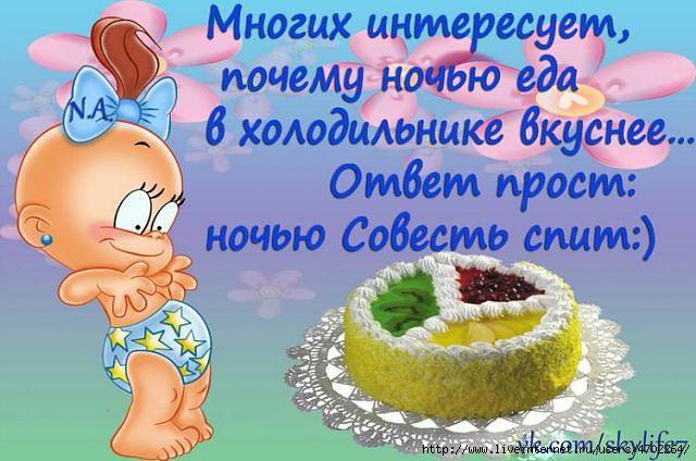 БОЛТУШКА - Страница 23 93824993_large_o_ede_nochyu