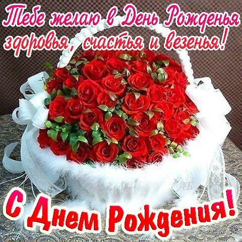 Жену с днем рождения поздравить поздравление