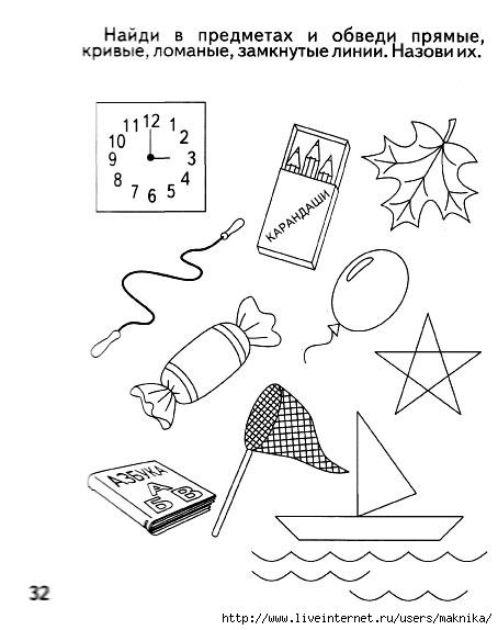 знакомимся с геометрией тетрадь заданиями для развития детей