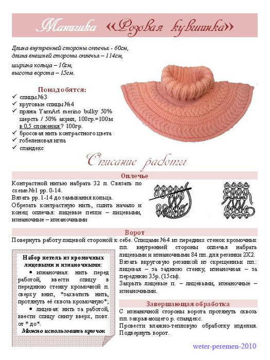Вязание манишки на спицах с описанием 522