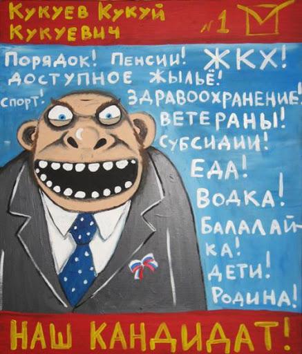 1352891796_Kukuev_Kukuy_Kukuevich___48660459 (437x512, 88Kb)