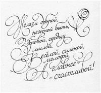 Надписи для скрапбукинга с днем рождения поздравления
