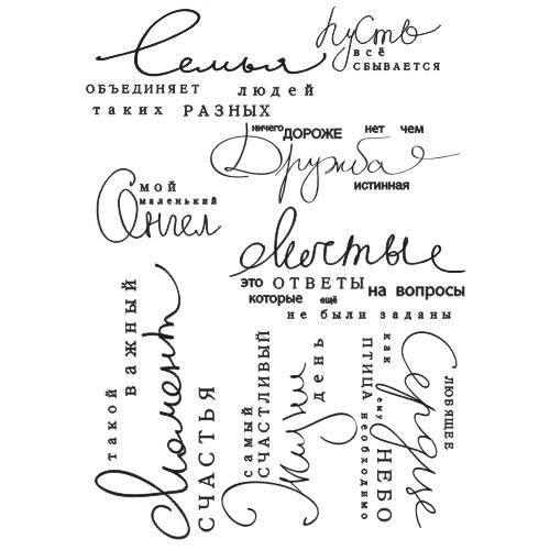 Надписи для мужских открыток скрапбукинг
