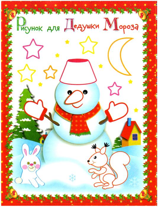 Pismo_morozu-11 (534x700, 524Kb)