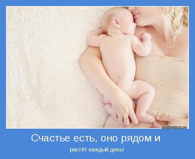 многодетная крестьянка васильева/3185107_motivatori_pro_detei (644x524, 34Kb)