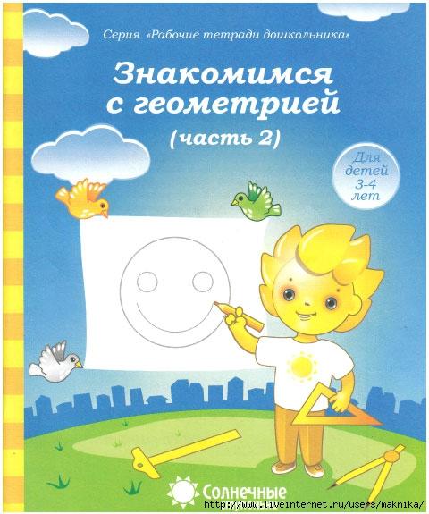 4663906_Solnechnie_stupenki1 (480x575, 179Kb)