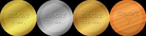 Ежедневные медали БИ2О2Т/5117328_medals (496x124, 72Kb)