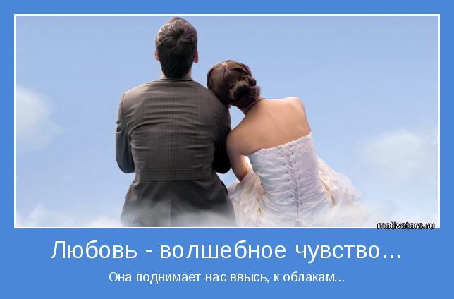 дети про любовь/3185107_chto_takoe_lubov_motivatori (644x424, 27Kb)