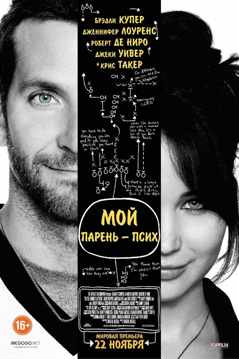 Silver-Linings-Playbook-1985284 (466x700, 146Kb)