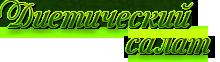 Диетич (220x62, 18Kb)