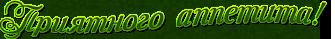 ПрАп (335x39, 23Kb)