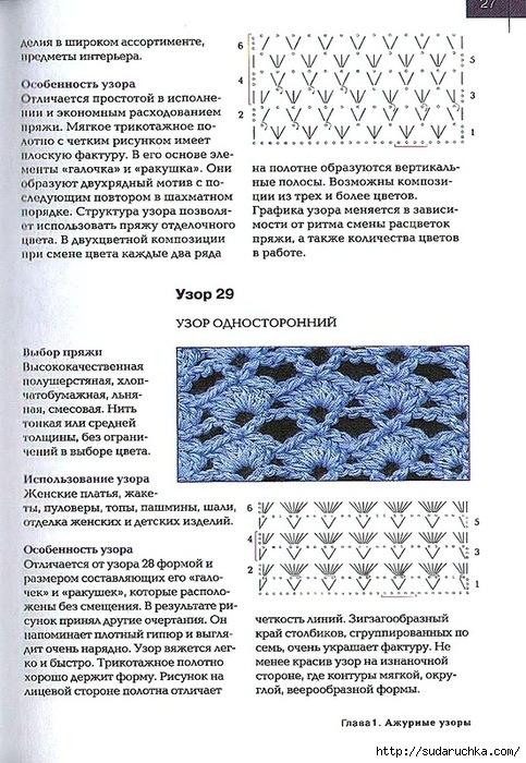 .э26 (483x700, 294Kb)